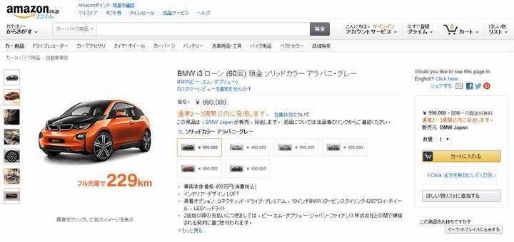 bmw met en vente sa voiture lectrique i3 sur amazon au japon. Black Bedroom Furniture Sets. Home Design Ideas